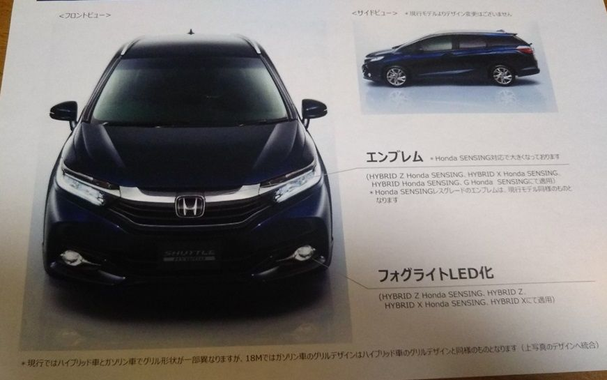 2017 Honda Shuttle (Honda City wagon)