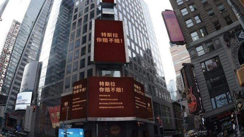 Chinese company bought Times Square billboards to complain about faulty Teslas