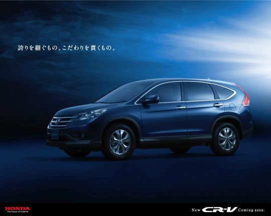 First official images of the 2012 CR-V leaked into the web