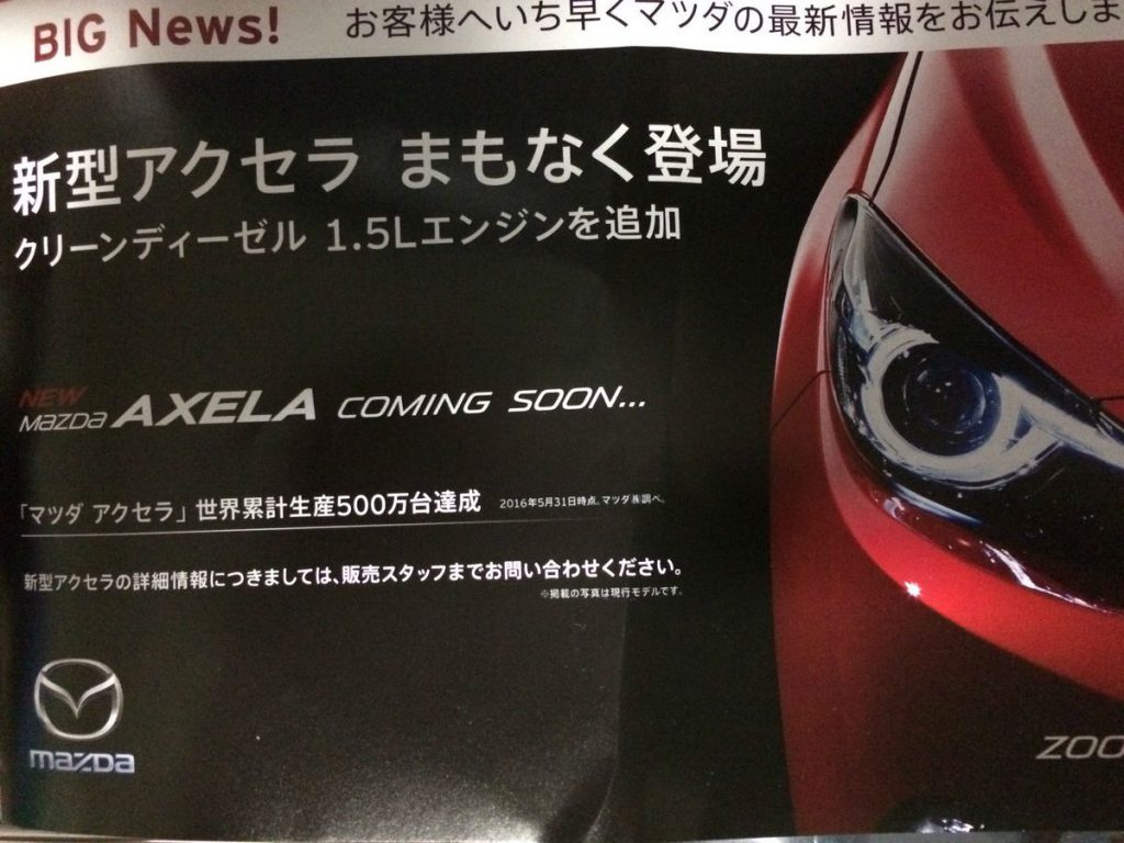 2016 Mazda 3 (Facelift) Teased