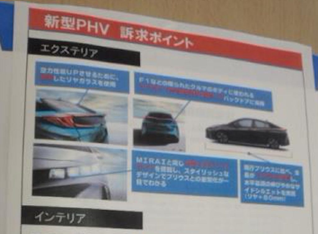 First Brochure Scans Of The JDM Toyota Prius PHV (Toyota Prius Prime) Surface