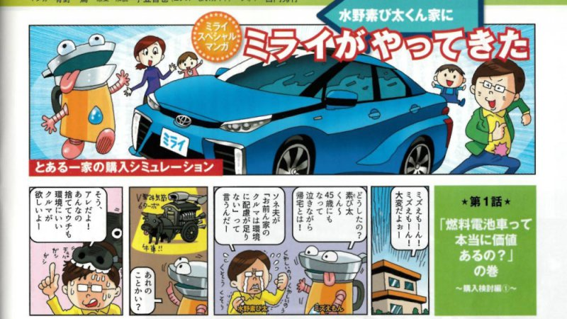 Toyota Mirai Gets 'Manga' Treatment In Japan