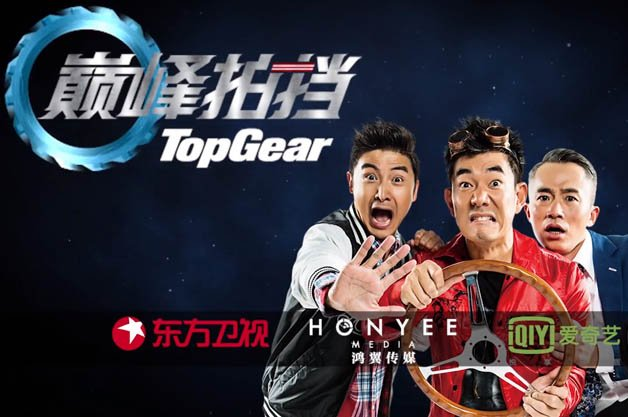 Top Gear Has Launched in China, and Here's Its New Intro