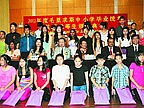 Teachers from China to Teach Mandarin